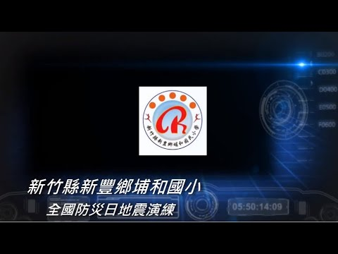 20190920埔和國小國家防災演練 - YouTube