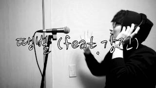 땡벌 - 강진 (VOCAL COVER) / Ddaeng Bul - Kang Jin