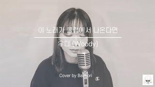 우디(Woody) - 이 노래가 클럽에서 나온다면(Fire up) l (Cover by 배어리)