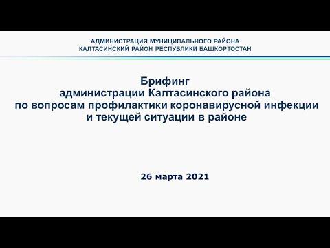 Брифинг администрации Калтасинский района по вопросам профилактики коронавирусной инфекции от 26 марта 2021 года