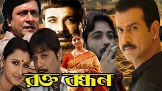 Kolkata Bangla Full Movie Rokto Bondhon ( রক্ত বন্ধন ) By Prosenjit & Rochona Benarjee width=