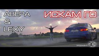 Авера & Lexy-Искам го (official video 2016)