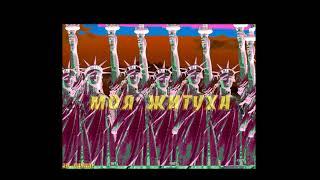 YAKURO - ЖИТУХА 170 BPM