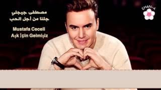 أغنية أتينا من أجل العشق مترجمة للعربية - 720p !