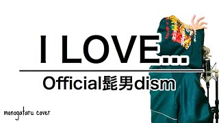 I LOVE... - Official髭男dism (cover)