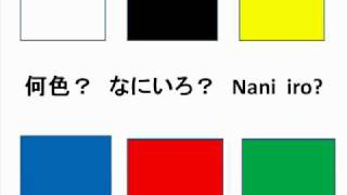 Colors in Japanese  いろいろな いろ
