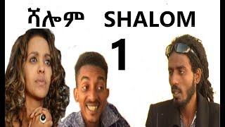 Eri Retro - NEW Eritrean Movie 2019 ሻሎም SHALOM Part 1