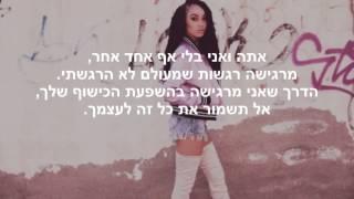 Little Mix - Touch Feat Kid Ink מתורגם לעברית