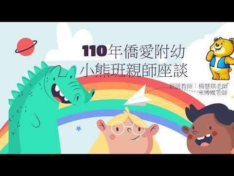 僑愛國小附幼 小熊班親師座談會 - YouTube