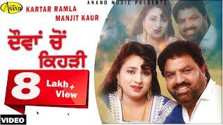 Dohan Cho Kehdi Kartar Ramla & Manjit Kaur [ Official Video ] 2012 - Anand Music