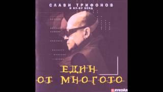 Slavi Trifonov  - Kuche i kotka