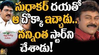Unknown Secrets Chiru Past Life Friend Sudhakar | Tollywood Boxoffice TV