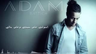 Adam Battich - Jari Ya Jari | آدم بطيش - جاري يا جاري