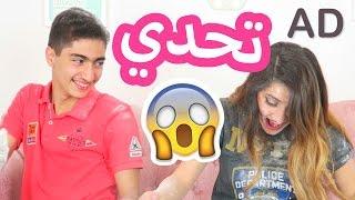 Best Fiends Challenge |  تحدي رهيب مع أخواتي - وقع أخي من الدوخ و عملنا حرب بالطحين!