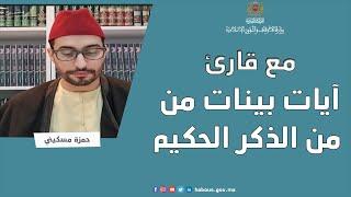 برنامج نفحات الأنس مع مغاربة المهجر فقرة : مع قارئ