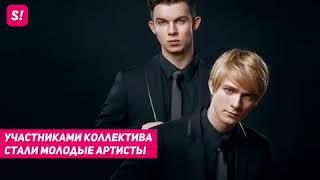 Сергей Лазарев представил группу DVOE