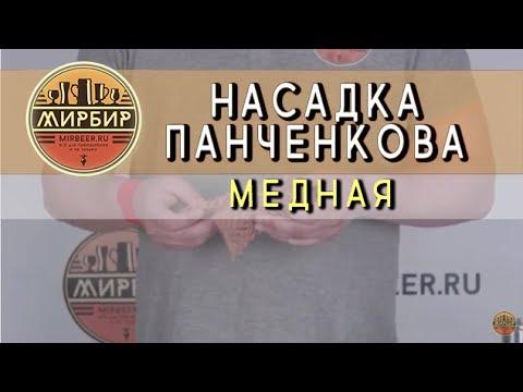 Насадка Панченкова медная. .Насадка для царги. Насадка для ректификационных колонн.