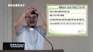 교구 성서40주간 - 에페소서2
