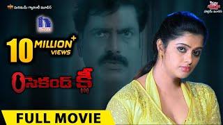 Second Key Full Movie || 2017 Latest Telugu Full Movie || Varsha, Rithu Rai, Mohan Raj width=
