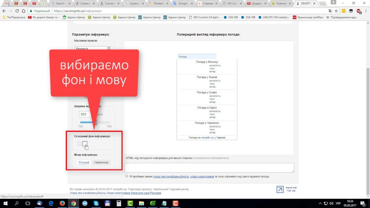 Як додати віджет погоди на сайт платформи vlada.online