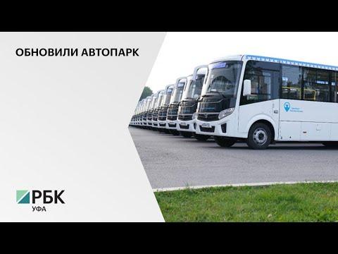 220 новых автобусов выйдут на маршруты в Уфе