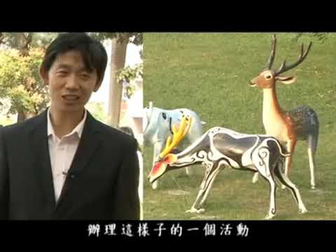 校長跟孩子分享南瀛鹿出公共藝術展的典故(擷取文化局長報導影片) - YouTube