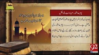 Tareekh Ky Oraq Sy | Youm-e-Ashura - Ibadat o Nawafil | 20 Sep 2018 | 92NewsHD