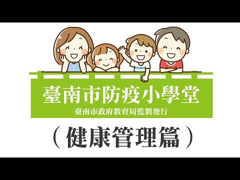 臺南市防疫小學堂-健康管理篇0222 - YouTube