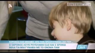 Entertv: Η απίστευτη ιστορία ενός 5χρονου που θυμάται την προηγούμενη ζωή του