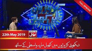 Croron Mein Khel With Maria Wasti | 22 May 2019 | Maria Wasti Show | 16th Ramzan | BOL Entertainment