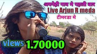 Arjun R Meda Live Program = अपनेही गाव मे अजुन आर मेडा ने धुम मचाई