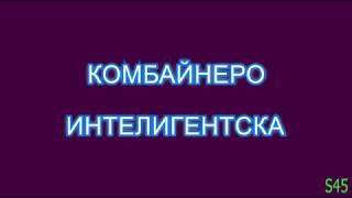 Комбайнеро интелигентска Караоке с вокал