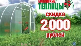 Сибирские Теплицы (Томск)