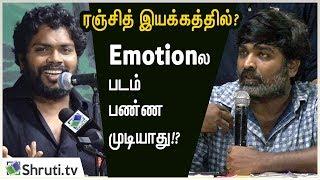 Pa. Ranjith பற்றிய Vijay Sethupathi கருத்து! | 96 Movie discussion forum | கூகை