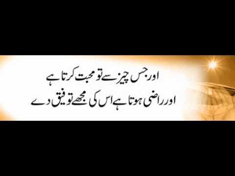 dua to Allah, www.vu.ysapak.com beautiful dua to Almighty Allah, Urdu dua