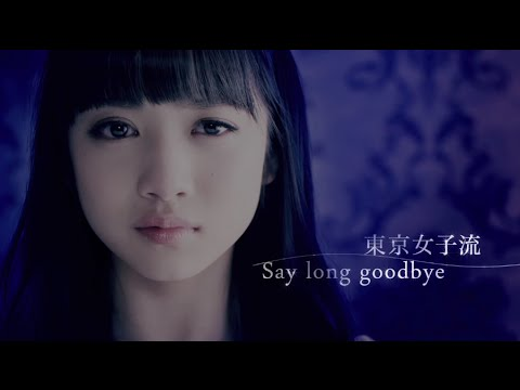 -say-long-goodbyemv-spot-avex