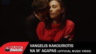 Βαγγέλης Κακουριώτης - Να Μ' Αγαπάς | Vangelis Kakouriotis - Na M' Agapas - Official Music Video