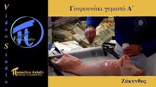 Γουρουνάκι γεμιστό - Αγορά κρεάτων Λούτας Α΄