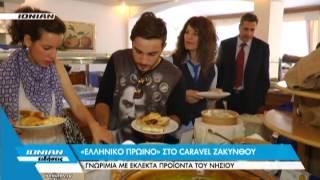 «Ελληνικό πρωινό» στο Caravel Ζακύνθου