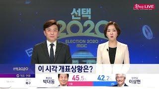 [선택2020] 총선 개표방송 1부 다시보기