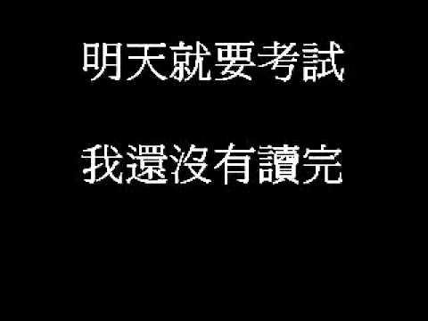 考試三部曲之ㄧ 考前.wmv - YouTube