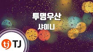 [TJ노래방 / 반키올림] 투명우산 - 샤이니(SHINee) / TJ Karaoke