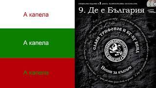 Слави Трифонов и Ку-Ку Бенд - Де е България? (А капела)