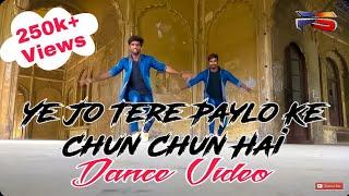 Yeh Jo Teri Payalon Ki Chan Chan & Lolipop  Dance Cover   Feel Dance Center- Prabhat & Sooraj