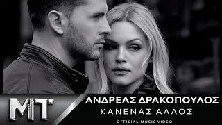 Ανδρέας Δρακόπουλος - Κανένας Άλλος | Andreas Drakopoulos - Kanenas Allos | Official Video Clip HQ