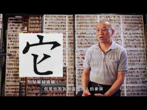【日星鑄字行】鉛字不能亡.2017字體銅模修復計畫 - YouTube