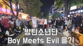[K-pop] 방탄소년단 -  Boy Meets Evil 커버댄스를 홍대에서!?
