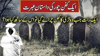 Kafan Chor Ki Kahani ( Story Of Shroud Thief ) Urdu Stories ! Islamic Stories width=