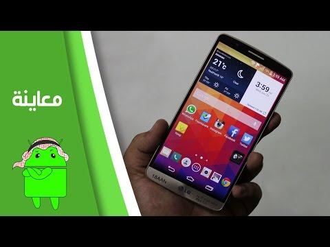 معاينة جهاز إل جي جي 3 | LG G3 Review