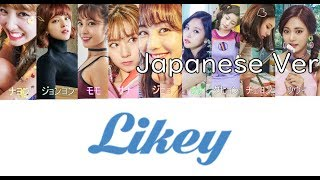 TWICE   LIKEY Japanese Ver 日本語バージョン【歌詞/Lyrics】